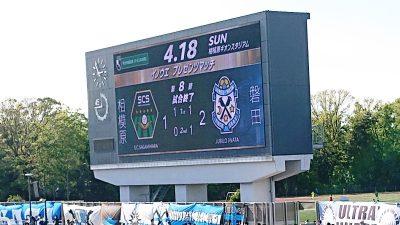 試合結果|相模原 1-2 磐田