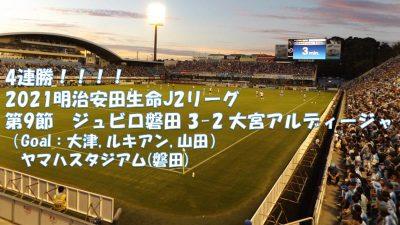 試合結果 磐田 3-2 大宮