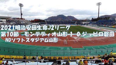 試合結果|山形 1-0 磐田