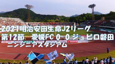 試合結果|愛媛 0-0 磐田