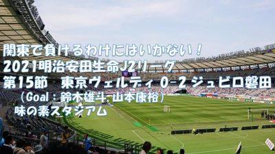 試合結果|東京V 0-2 磐田