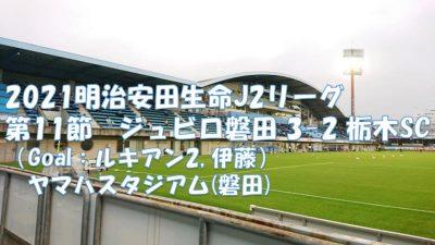 試合結果|磐田 3-2 栃木SC