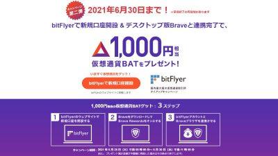 BAT千円相当プレゼント|BraveとbitFlyerの連携キャンペーン第2弾