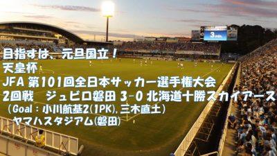 試合結果|磐田 3-0 十勝