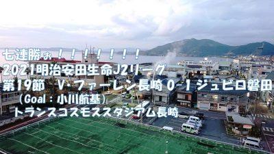 試合結果|長崎 0-1 磐田
