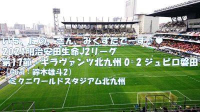試合結果|北九州 0-2 磐田