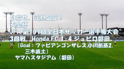 試合結果|Honda 1-4 磐田