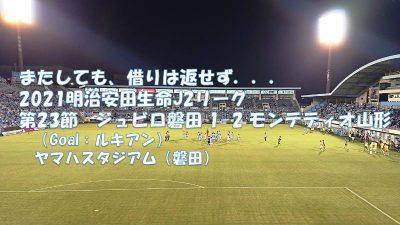 試合結果|磐田 1-2 山形
