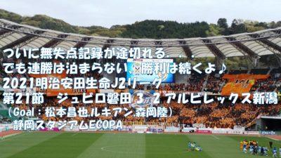 試合結果 磐田 3-2 新潟