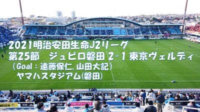 試合結果|磐田 2-1 東京V