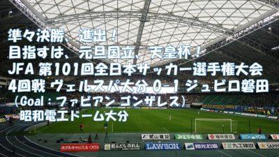試合結果|ヴ大分 0-1 磐田