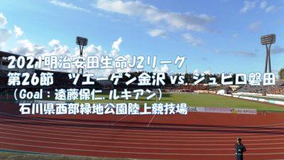 試合結果|金沢 1-2 磐田