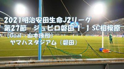 試合結果|磐田 1-1 相模原