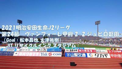 試合結果|甲府 2-2 磐田