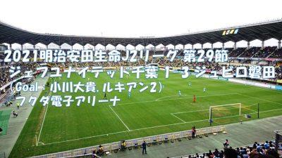 試合結果|千葉 1-3 磐田
