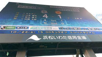 試合結果|磐田 4-1 北九州